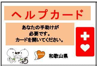 和歌山県のヘルプカード