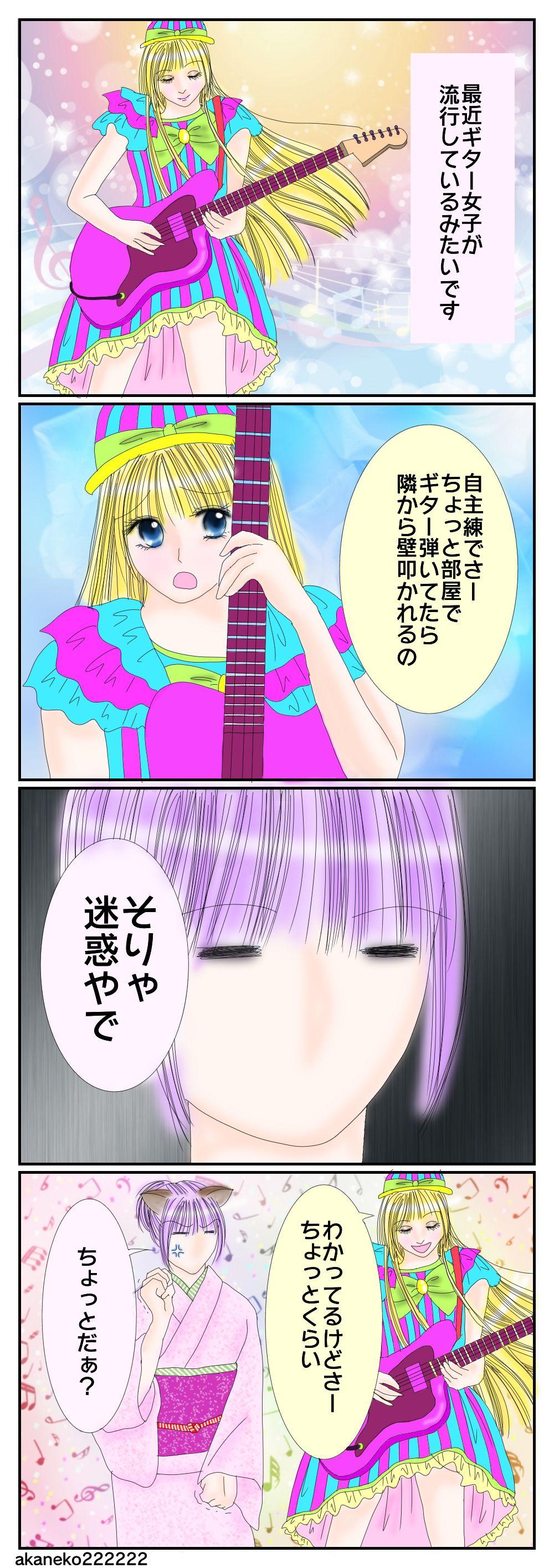 ギターを弾くアスペルガーアイドルの四コマ漫画