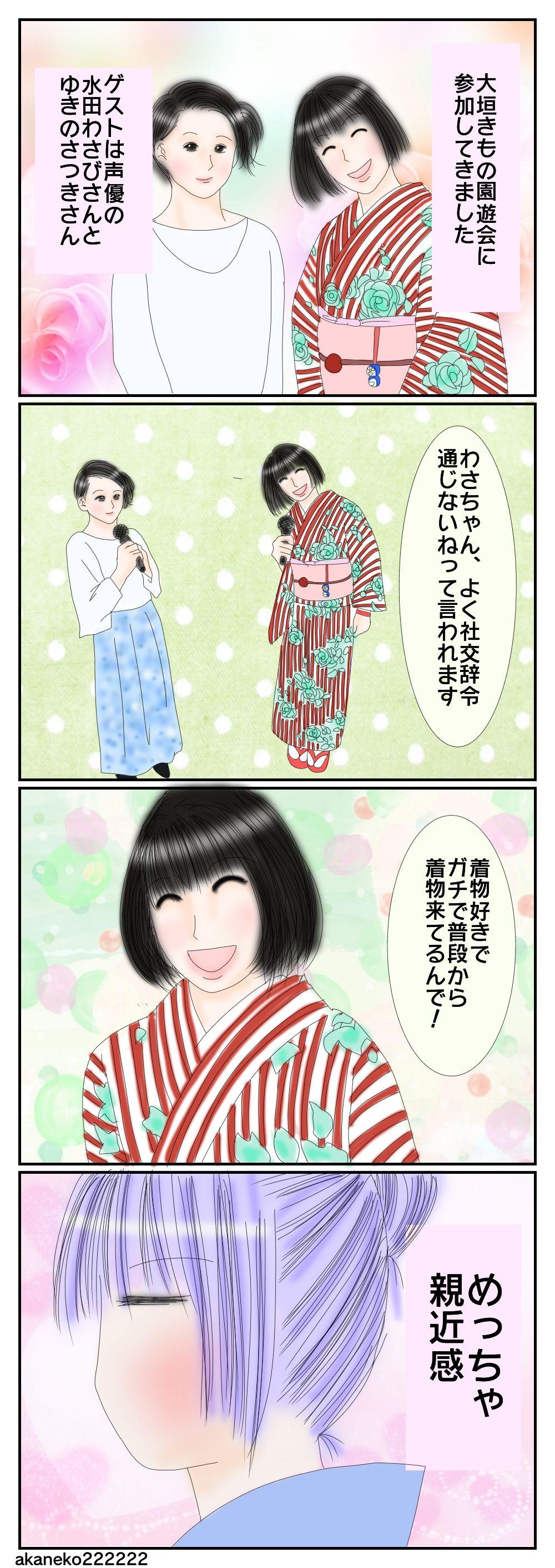 大垣きもの園遊会の水田わさびさんとゆきのさつきさんの声優トークショー