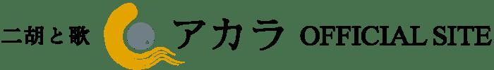 "akara | 二胡と歌 ""アカラ"" Official Site"