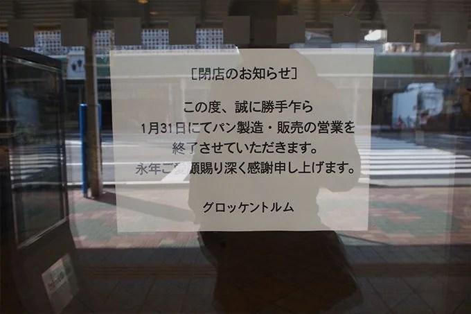 グロッケントルム閉店1