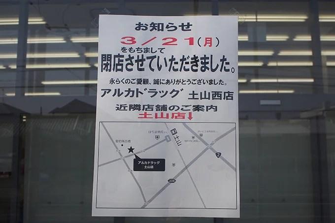 アルカドラッグ土山西店閉店2