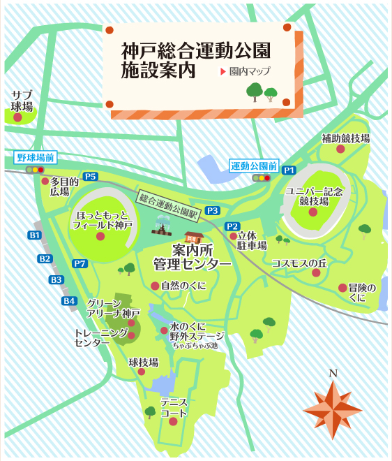 神戸総合運動公園園内マップ