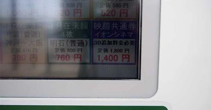 格安きっぷ自販機