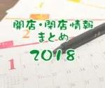 明石市周辺の開店・閉店情報まとめ【2018年度】