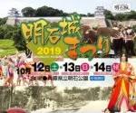 【12日開催中止】毎年恒例!「明石城まつり2019」が10月12日~14日開催!「第19回どんとこいまつり」は10月13日開催!