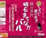 明石で食べ歩き!「第17回 明石まちなかバル」が11月8日・9日に開催!前売りチケットは10月21日販売!