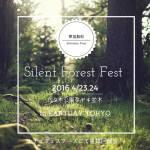 静かな音楽祭