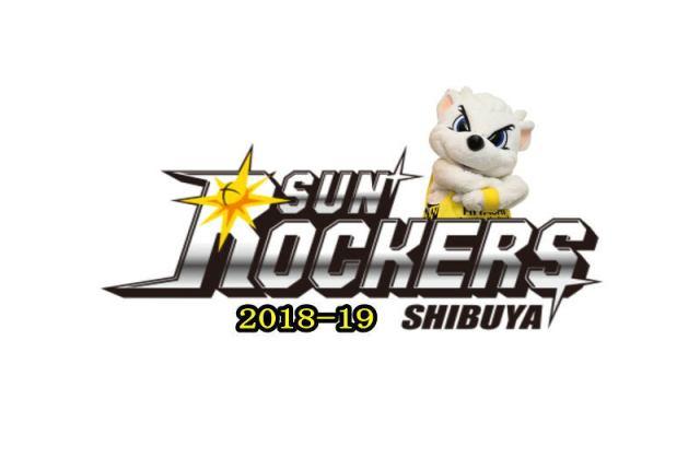 サンロッカーズ渋谷 Bリーグ 2018-19