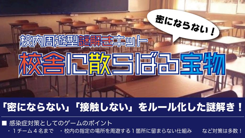 校舎に散らばる宝物ご紹介キャンペーン