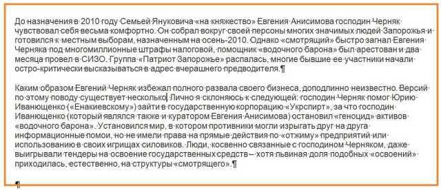 Евгений Черняк. «Водочный король» всея Украины • Skelet.Info