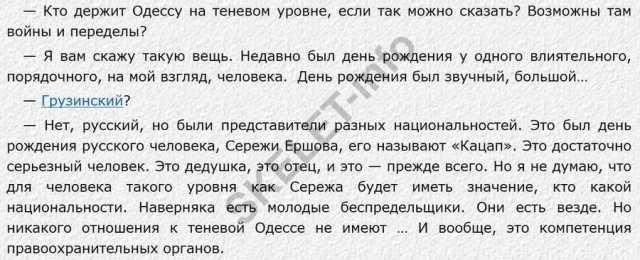 Геннадий Чекита: подробности жизни брехливого одесского жулика. ЧАСТЬ 1 • Skelet.Info