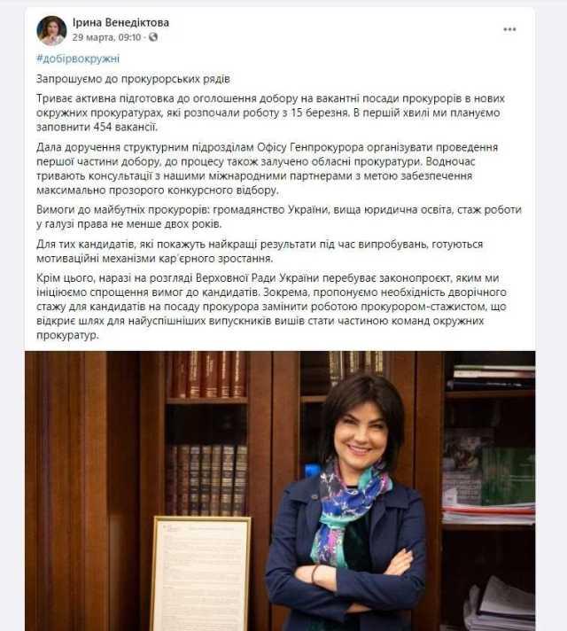 Новичков опозорил реформу Генпрокурора Венедиктовой