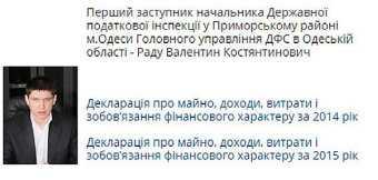 Раду Валентин Константинович и газовая нажива налогового жулика Одессы