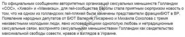Мерзкая правда о Валерии Писаренко: мальчик Губского, партнер Портнова и брелок Кернеса