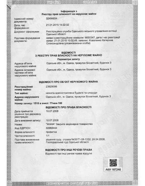 Сергей Кивалов: будущий хозяин Одессы