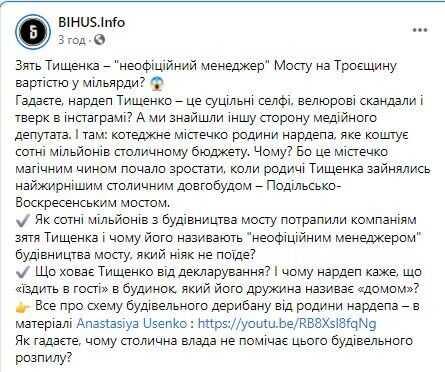 Семью Николая Тищенко заподозрили в «строительном дерибане» и присвоении сотен миллионов из бюджета