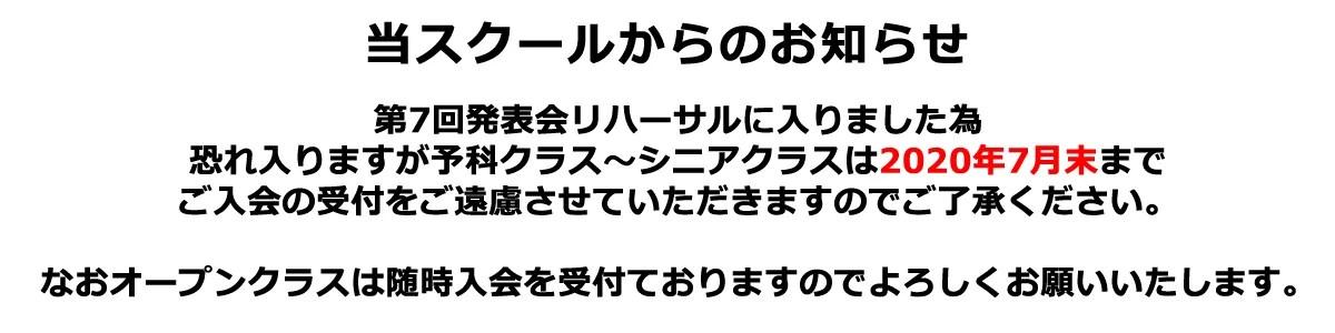 佐藤朱実バレエスクール_お知らせ告知