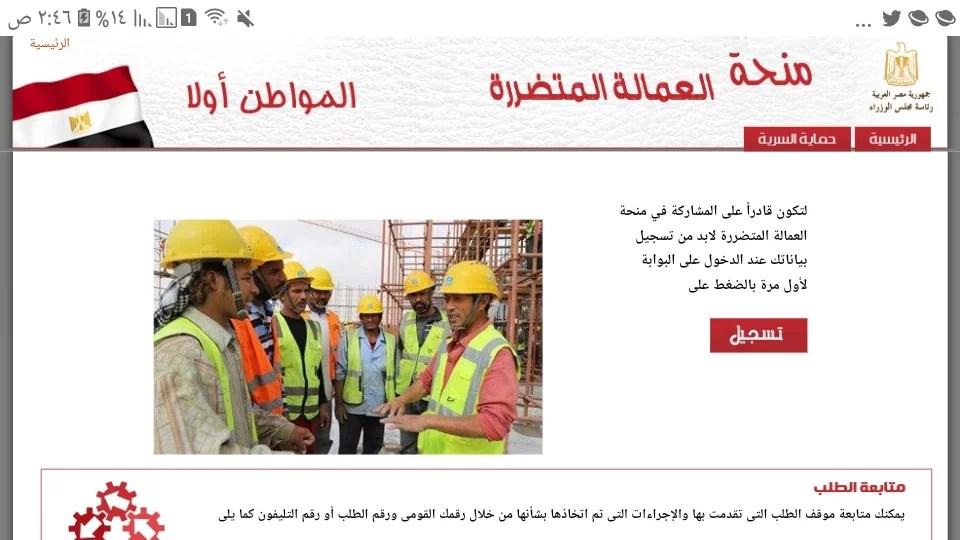 رابط تسجيل وتحديث البيانات لمنحة ال500جنية للعمالة غير المنتظمة