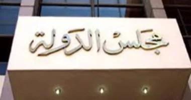 25 فبراير بدء تلقي طلبات التعيين في وظيفة مندوب مساعد بمجلس الدولة
