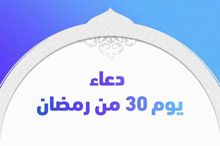 دعاء يوم 30 من <a href=