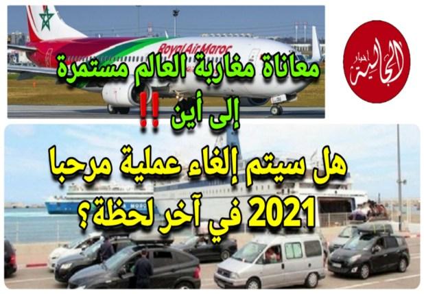 هل سيتم إلغاء عملية مرحبا 2021 في آخر لحظة؟ معاناة مغاربة العالم مستمرة إلى أين ‼️
