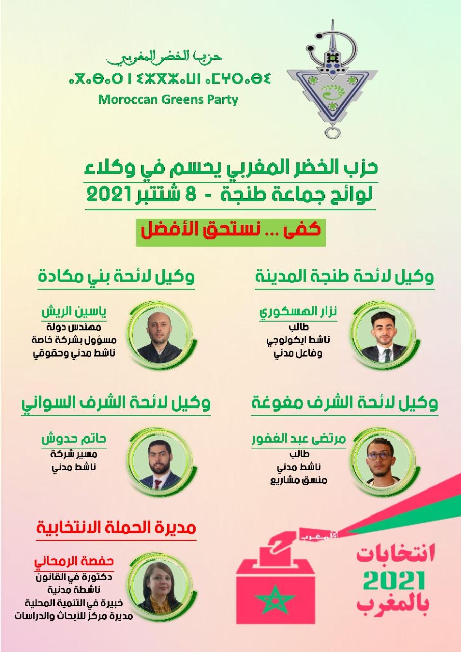 حزب الخضر يحسم في وكلاء اللوائح بجماعة طنجة، والشباب يوجه نداء الانضمام