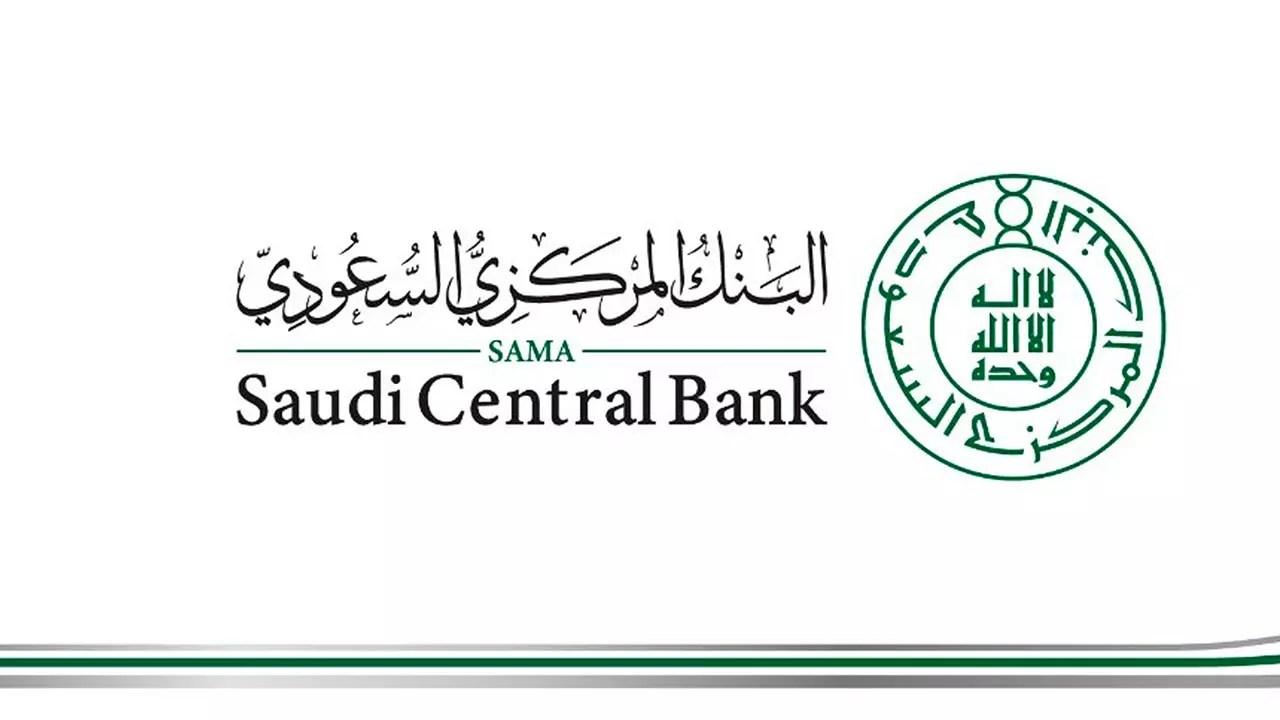 البنك المركزي السعودي يطلق نظام المدفوعات الفورية إعتباراً من الغد