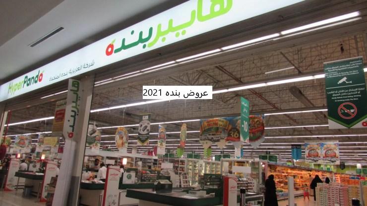 تطبيق توصيل بنده في المملكة العربية السعودية