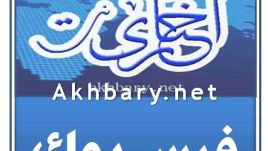"Photo of صفحة موقع  "" اخباري نت "" على شبكة فيس بوك"