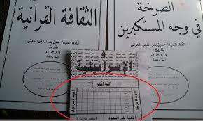 "Photo of الردود على ملازم ""الحوثي""| اقتران ""العترة"" بـ""القرآن"". . الخديعة الكبرى |1|"