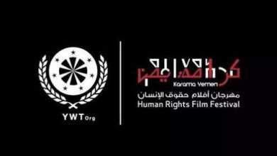 Photo of بمبرر منع الاختلاط…الميليشيا تمنع اقامة مهرجان للافلام القصيرة بصنعاء