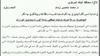 Photo of مثلث الفساد في اليمن …وثيقة تكشف تورط هادي وبن دغر وزمام في الفساد وتحويل اموال الحكومة الى استثمارات خاصة بتنظيم الاخوان | صورة