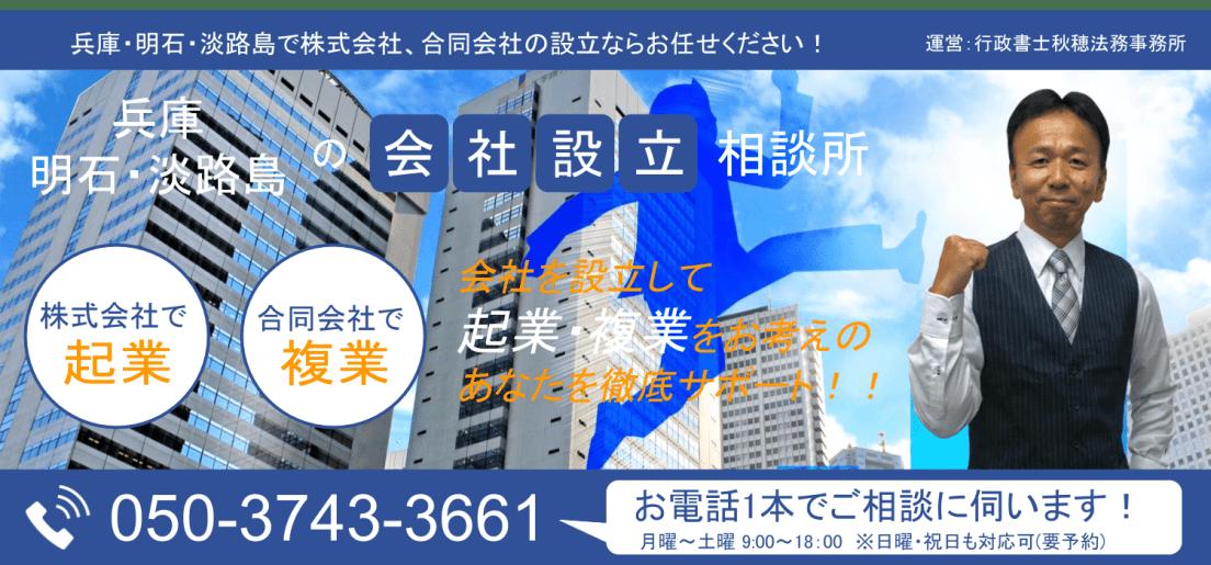 兵庫・明石・淡路島の会社設立相談所