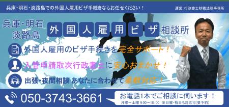 兵庫・明石・淡路島の外国人雇用ビザ相談所