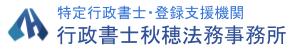 行政書士秋穂法務事務所