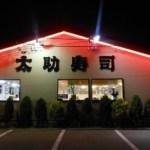 回転寿司 太助寿司 追分本店(秋田市)