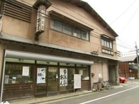 三松堂 本店(秋田市)