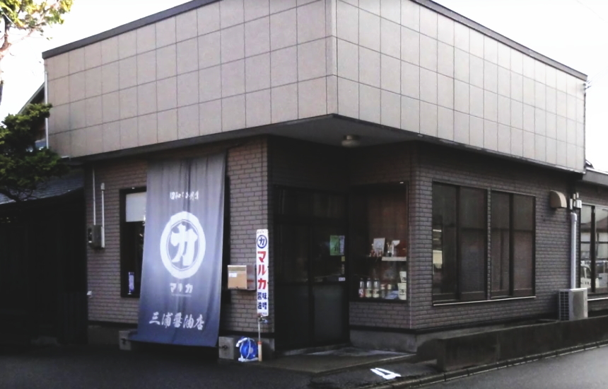 マルカ・三浦醤油店(潟上市天王)