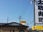 太助寿司 八郎潟店(八郎潟町)