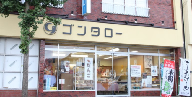 お菓子のゴンタロー(男鹿市)
