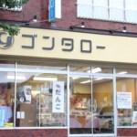 お菓子のゴンタロー本店(男鹿市)