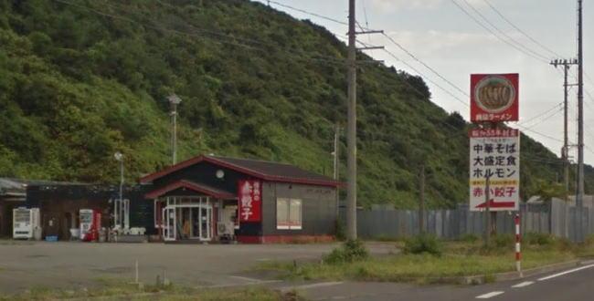 餃子の餃天 奥州ラーメン(由利本荘市)