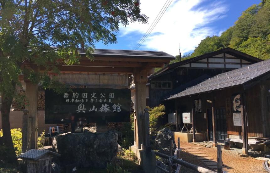 泥湯温泉 奥山旅館(湯沢市)