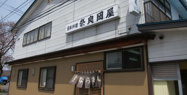 奈良岡屋(鹿角郡小坂町)