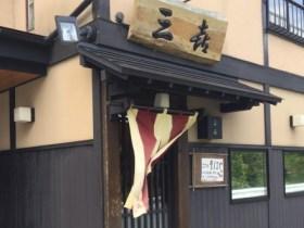 そば酒肴 三喜(秋田市楢山)