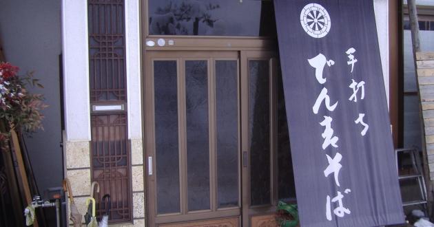 でん吉そば(横手市)