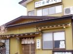 笹乃井(にかほ市)