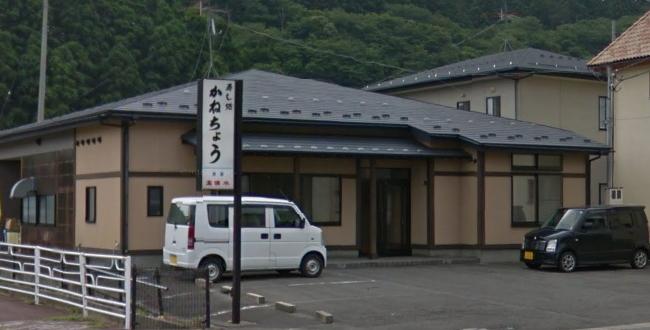 かねちょう寿司(潟上市昭和)