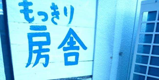 もっきり房舎(秋田市山王)